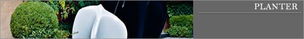 ガーデンプランター